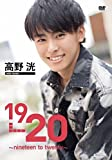 高野洸1 st DVD「19→20~nineteen to twenty~」