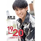 高野洸1 st DVD「19→20~nineteen to twenty~」