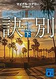 訣別(下) (講談社文庫)