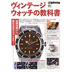 VINTAGE WATCH 最新号 サムネイル