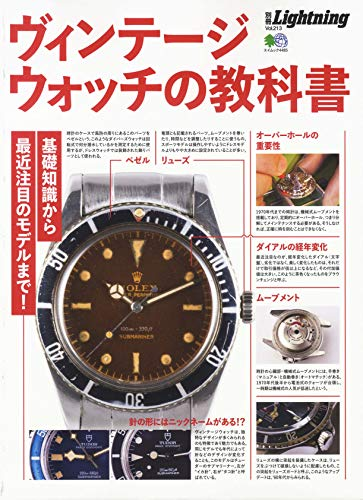 VINTAGE WATCH 最新号 表紙画像