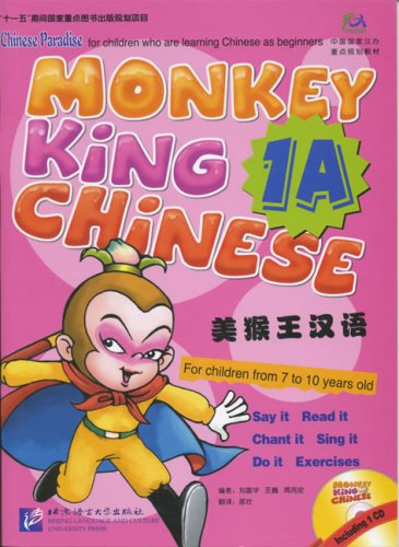 Monkey King Chinese (School-age edition) 1A with 1CD (Chinese Edition)