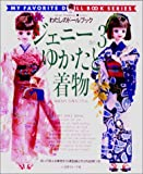 My Favorite Doll Book Series, Number 3, (Costume Patterns for Takara Jenny Fashion Doll)