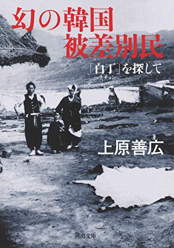 幻の韓国被差別民: 「白丁」を探して (河出文庫)