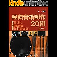 经典音箱制作20例(第2版) (《无线电》精汇)