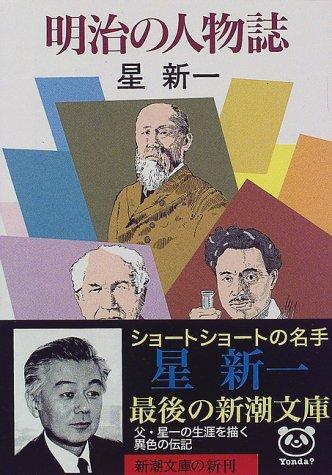 明治の人物誌 (新潮文庫)