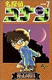 名探偵コナン (7) (少年サンデーコミックス)