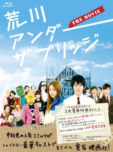 Japanese Movie - Arakawa Under The Bridge The Movie Special Edition (BD+DVD+BOOKLET) [Japan LTD BD] ANZX-50015