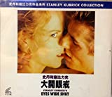 Eyes Wide Shut VCD (1999) By Warner Bros. In English w/ Chinese Subtitle (Imported From Hong Kong)