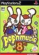 ポップンミュージック 8