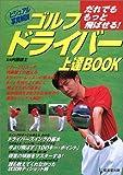 ゴルフ ドライバー上達BOOK
