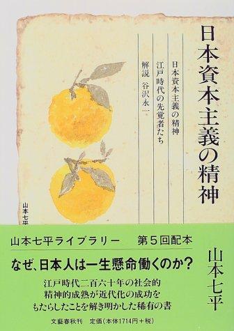 日本資本主義の精神 (山本七平ライブラリー)