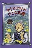 ゆうすげ村の小さな旅館 (わくわくライブラリー)