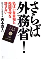 さらば外務省!―私は小泉首相と売国官僚を許さない