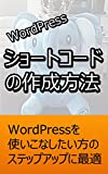 Introduction to WordPress Shortcode