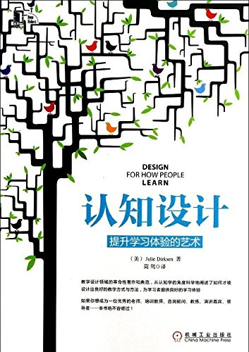 Cognitive Design: enhance the learning experience of art(Chinese Edition)