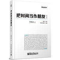 把时间当作朋友(第3版)(全彩) 一本书帮你看透人生现实