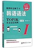 img - for            (TOPIK         ) book / textbook / text book