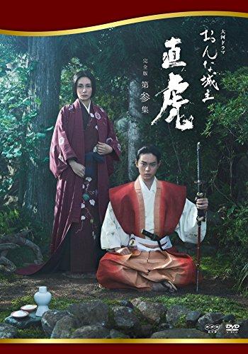 おんな城主 直虎 完全版 第参集 [DVD] B0787LJDHL