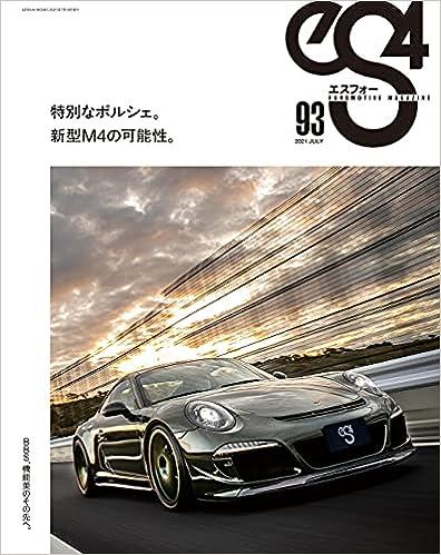 [雑誌] eS4 (エスフォー) 93