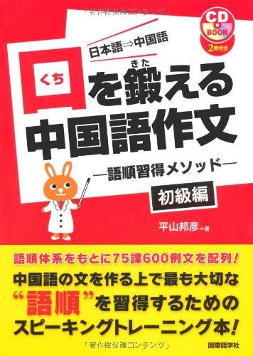 口を鍛える中国語作文: -語順習得メソッド-初級編 (CDブック)