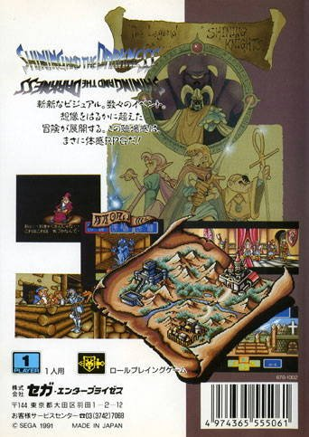 Shining and the Darkness (Japanese Import Video Game)