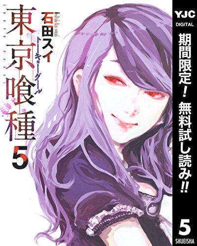 東京喰種トーキョーグール リマスター版【期間限定無料】 5 (ヤングジャンプコミックスDIGITAL)