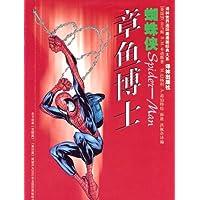 蜘蛛侠:章鱼博士