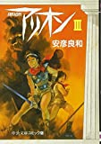 Arion (3) (Chuko Paperback - 3-3 and (C comic version)) (1997) ISBN: 4122028302 [Japanese Import]