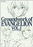 新世紀エヴァンゲリオン 原画集 Vol.1