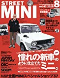 STREET MINI(ストリートミニ) 2019年 08 月号 [雑誌]