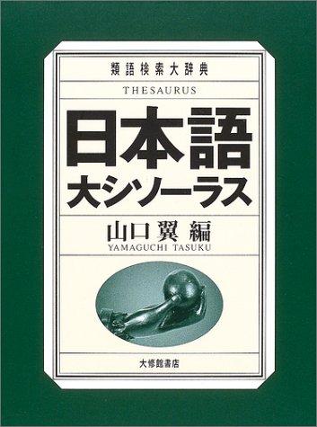 日本語大シソーラス―類語検索大辞典―