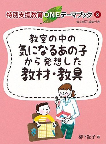 教室の中の気になるあの子から発想した教材・教具 (特別支援教育ONEテーマブック)