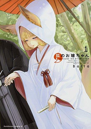 狐のお嫁ちゃん(1) (角川コミックス・エース)