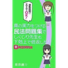 The Civil Law 9 (Japanese Edition)