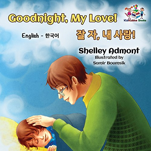 Goodnight, My Love! : Bilingual Korean book for kid