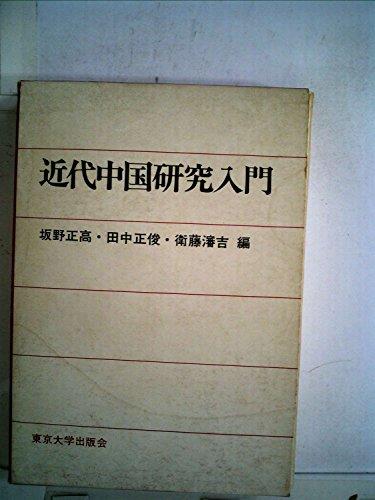 近代中国研究入門 (1974年)