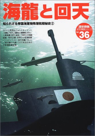 Kaiten and Sea Dragon (<history Gunzo> Pacific Ocean War History Series - Imperial Navy midget submarine Secret History Unknown (36)) ISBN: 4056026939 (2002) [Japanese Import]