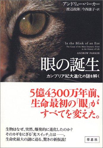 眼の誕生――カンブリア紀大進化の謎を解く