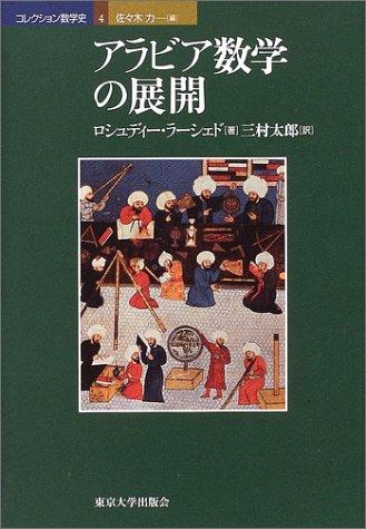 Development of Arabic mathematics (collection History of Mathematics) (2004) ISBN: 4130613545 [Japanese Import]