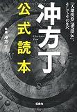 冲方丁 公式読本 (宝島社文庫)