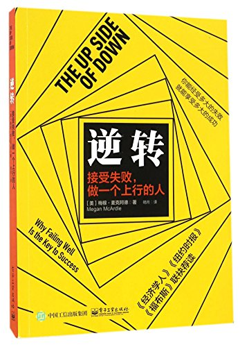The Up Side of Down:Why Failing Well Is the Key to Success (Chinese Edition)