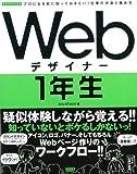 Webデザイナー1年生―プロになる前に知っておきたい!仕事の中身と進め方 (WORKFLOWプロになる前に知っておきたい!仕事の中身と進め方)