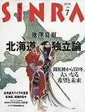 SINRA(シンラ) 2016年 07 月号 [雑誌]