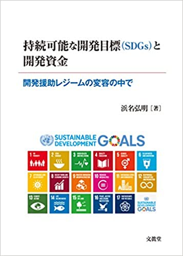 持続可能な開発目標(SDGs)と開発...