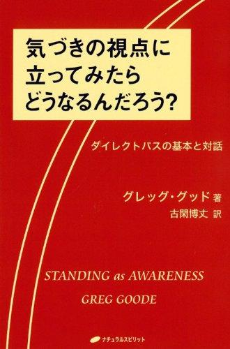 Kizuki no shiten ni tatte mitara dōnarundarō : dairekuto pasu no kihon to taiwa pdf