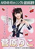 【菅原りこ】 公式生写真 AKB48 翼はいらない 劇場盤特典