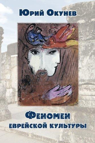 Phenomenon of Jewish Culture (Russian Edition) (Jewish Phenomenon)
