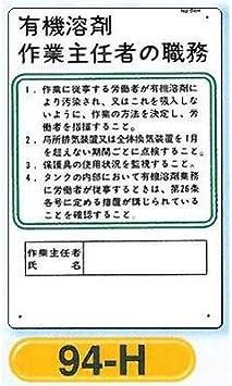 者 主任 有機 作業 溶剤 有機溶剤作業主任者技能講習|資格日程東京|一般社団法人労働技能講習協会 東京本部