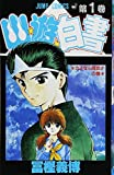 Yu Yu Hakusho Vol. 1 (Yuyu Hakusho) (in Japanese) (Japanese Edition) by Yoshihiro Togashi (1991-04-02)
